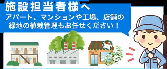 アパート、マンションや工場、店舗の緑地の植栽管理もお任せください。