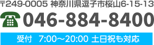 〒249-0005 神奈川県逗子市桜山6丁目15−13、お電話046-884-8400|営業時間7:00〜20:00 土日祝も対応