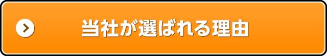 当社が横須賀市、逗子市、鎌倉市、三浦市、横浜市のお客様に選ばれる理由