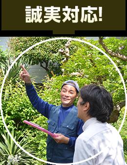 横須賀市、逗子市、鎌倉市、三浦市、横浜市密着で誠実に対応します!