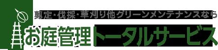 樹木伐採、植木剪定、草刈り、庭の片付けなら 神奈川県逗子市【お庭管理トータルサービス】
