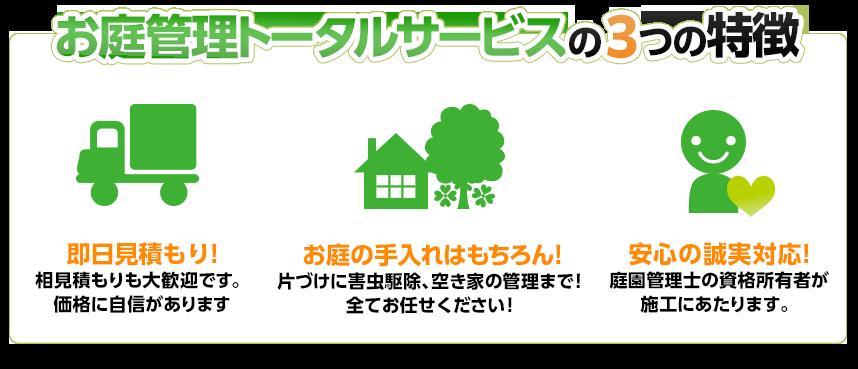 お庭管理トータルサービスの3つの特徴